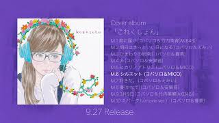 Cover album 「これくしょん」全曲クロスフェード