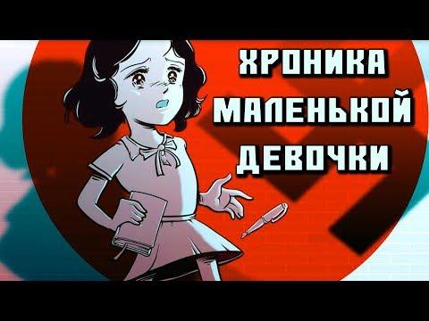 Дневник Анны - История Маленькой Девочки во Время Войны