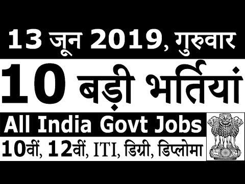 13 जून 2019 की 10 बड़ी भर्तियां #219 || Latest Government Jobs 2019
