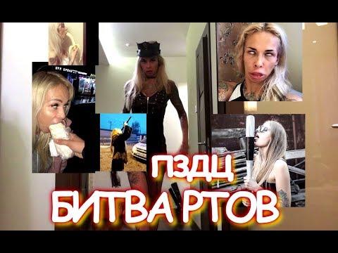 VIKSI666 - БИТВА РТОВ - ПОЗОР ГОДА - ДЕГРАДАЦИЯ УМА. - Поиск видео на компьютер, мобильный, android, ios