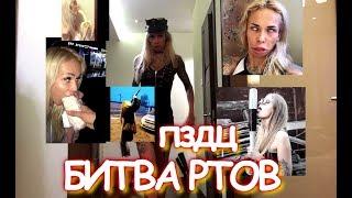 VIKSI666 - БИТВА РТОВ - ПОЗОР ГОДА - ДЕГРАДАЦИЯ УМА.