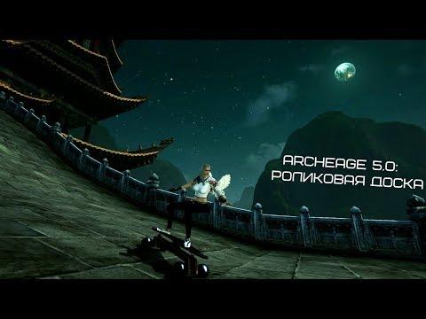 ArcheAge 5.0: роликовая доска