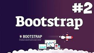 Уроки Bootstrap верстки / #2 - Верстка при помощи сеток (Grid-system)