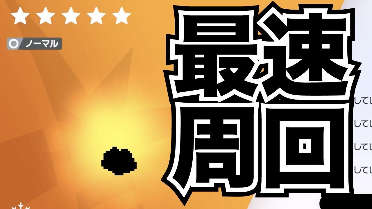 盾 レイド 剣 バトル リセット ポケモン マックス