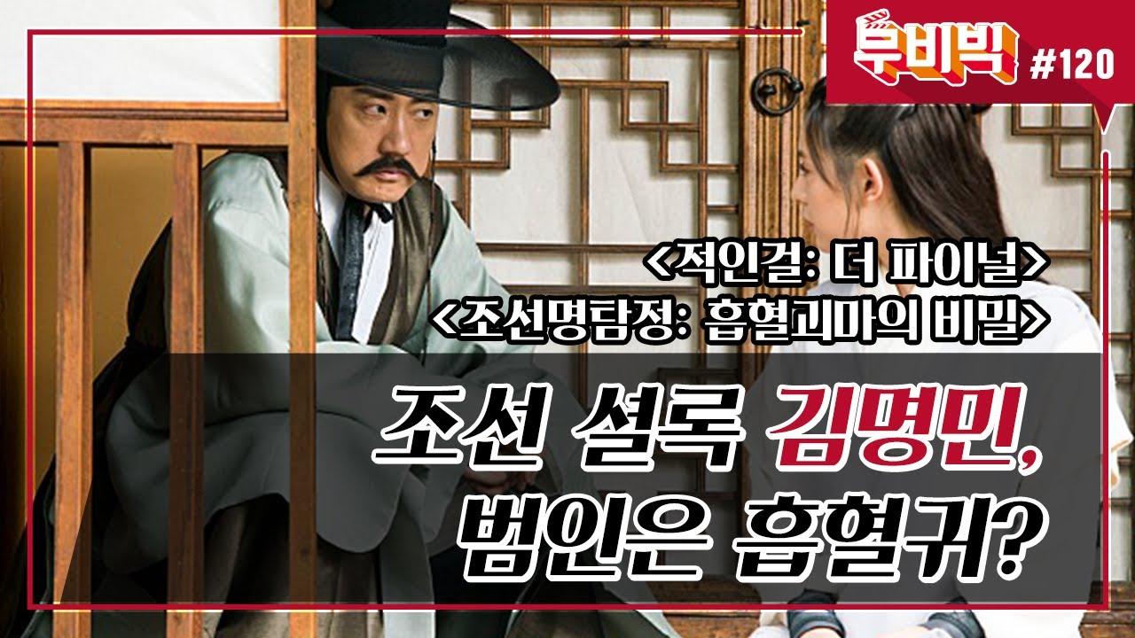 [B tv 영화 추천/무비빅 #120] 극단적 두 클립 '적인걸: 더 파이널', '조선명탐정: 흡혈괴마의 비밀 다시보기'