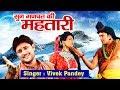 Download सोमवार स्पेशल भजन    सुन गणपत की महतारी     Song 2017    Vivek Panday #Ambey Bhakti MP3 song and Music Video