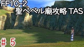 (コメ付き)【TAS】FF10-2 WIP【part5】