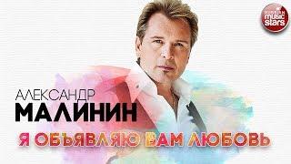 АЛЕКСАНДР МАЛИНИН ✬ Я ОБЪЯВЛЯЮ ВАМ ЛЮБОВЬ ✬ РУССКИЙ РАДИО ХИТ ✬