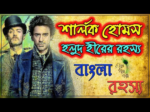 Sherlock Holmes | Goyenda Golpo  | Bengali detective audio book mp3 free download | Eso Golpo Kori