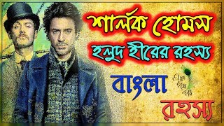 ... likhechen arthur conan doyle and presented by eso golpo kori . bengali mp3 au...