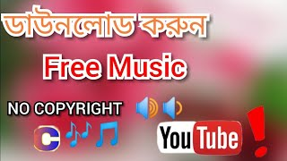 how to download free music for YouTube channel ।।।  ইউটিউব চ্যানেলের জন্য ফ্রি মিউজিক।।।