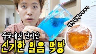중국에서 유행한다는 신기한 액체얼음을 먹어보았습니다! 이건 얼음인가 액체인가?! - 허팝