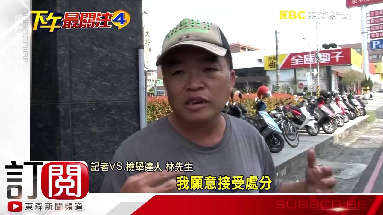 檢舉達人違規被抓 拒接紅單-東森新聞HD - YouTube