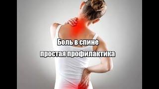 Боль в спине. Как держать осанку. Как убрать живот.