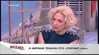 Entertv: Η Ναταλία Τσαλίκη για την κρίση