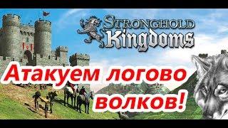 Stronghold Kingdoms - Уничтожение логово волков 85х лучников на 163 волка