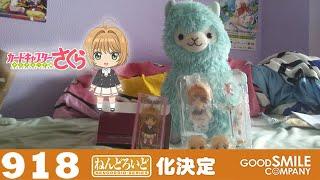 Good Smile: Nendoroid Series - 918 - Sakura ver. High School Uniform Tomoeda [CardCaptor Sakura]