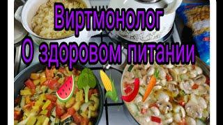 Виртмонолог о здоровом питании)))