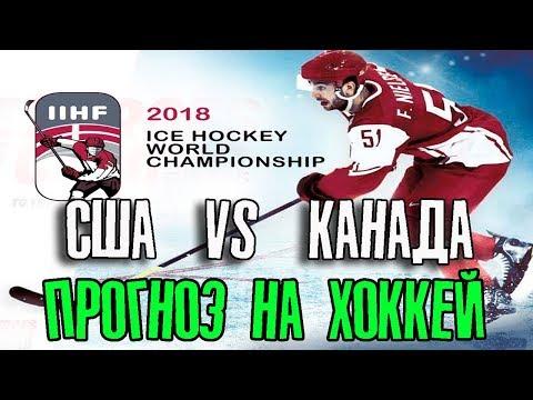 Видео Ставки на хоккей прогнозы