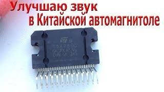 Улучшаю звук в Китайской автомагнитоле, замена выходной микросхемы TDA7388 на TDA7850