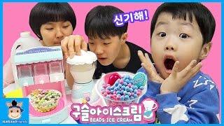 집에서 구슬 아이스크림 만들기 도전! 성공할까? (마지막주의ㅋ)♡ 믹서로 섞는 구슬아이스크림 메이커 장난감 먹방 놀이 ice cream | 말이야와친구들 MariAndFriends