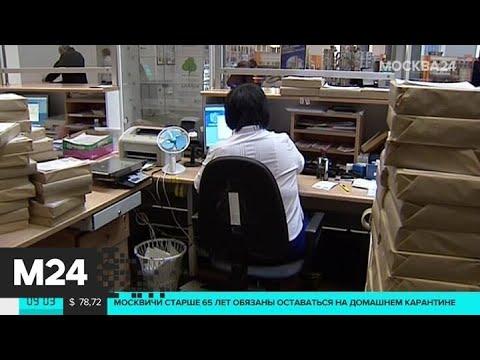 С 30 марта Почта России закроет часть отделений - Москва 24