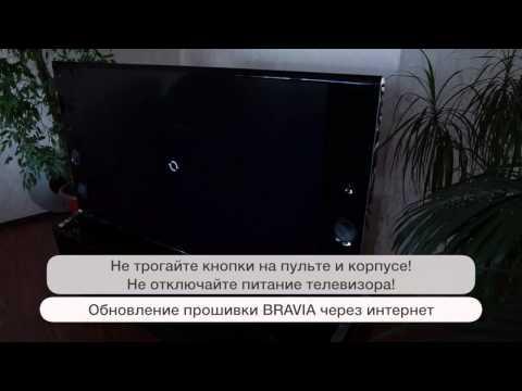 SONY BRAVIA Обновление прошивки телевизора