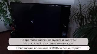 SONY BRAVIA Оновлення мікропрограми телевізора