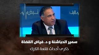 سمير الحباشنة ود. فياض القضاة - ذكرى أحداث قلعة الكرك