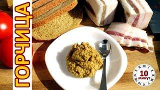 Горчица домашняя зерновая   Homemade Mustard
