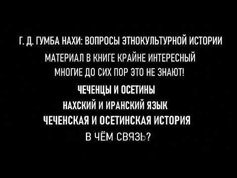 ОБЩАЯ ИСТОРИЯ ЧЕЧЕНЦЕВ И ОСЕТИН КНИГА НАХИ