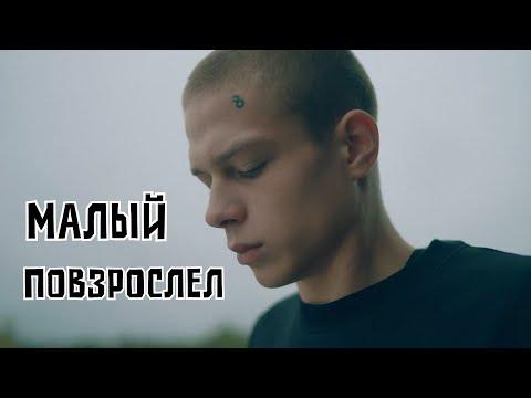 Трудные подростки || Макс Корж- Малый повзрослел