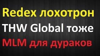 Redex такой же Лохотрон как и THW Global