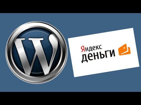 Кнопка Яндекс Деньги для WordPress