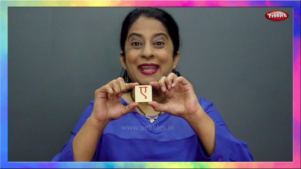 Hindi Swar | Learn Hindi Alphabets | हिंदी | Hindi For Beginners | Pebbles Hindi