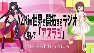 [LIVE] 【#1 GUEST:虹乃まほろ】AZKiの世界を開拓するラジオ 略して「アズラジ」