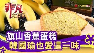 呷美食拼經濟 - 旗山最夯香蕉蛋糕【1086-4集】【非凡大探索】