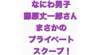 【なにわ男子】藤原丈一郎さんの激ヤバスクープ!! なにわ男子 藤原丈一郎さん 野球大好き、オリックス大好き、なのに、まさかのスクープ!! #ジャニーズ #なにわ男子 ...