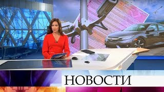 Выпуск новостей в 12:00 от 20.09.2019