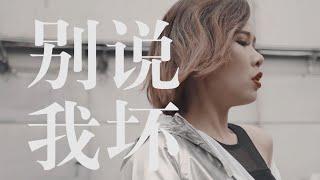 Karmun Ooi 黄嘉文《别说我坏》ft. KENI  官方MV