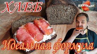 Идеальный хлеб / Черный хлеб в духовке / Хлеб с отрубями