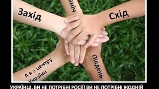 НАША СИЛА - В ЕДИНСТВЕ!