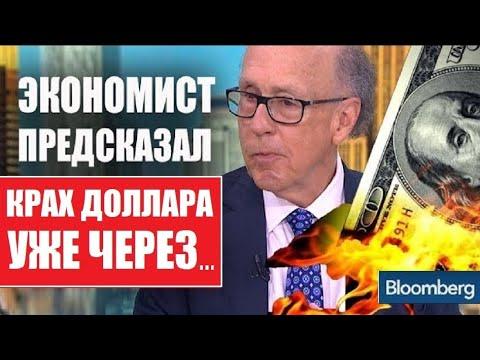 Стивен Роуч: Когда ждать краха доллара и экономики США | РФ вложилась в гособлигации | Госдолг США