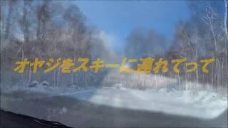 '17シーッズン第二回目の髪人スキー部の活動.