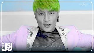 陳志朋《誘惑YOHO》Official Music Video