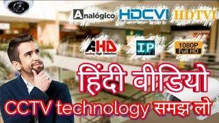 knowledge about CCTV Cameras | CCTV लगवाने से पहले SDI, HDCVI, HDTVI, AHD क्या होता है जान लो !!!