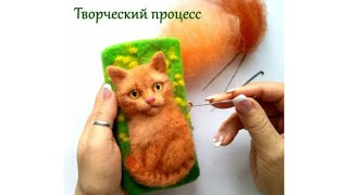 Мини мастер класс сухое валяние котика на чехле
