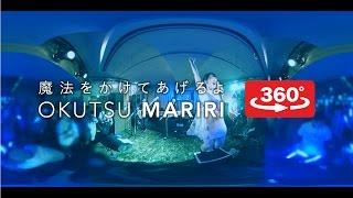 オクツマリリ「魔法をかけてあげるよ」MV(360VR) 奥津マリリ 検索動画 2