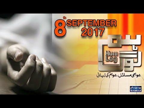 Mujhe Kyun Mara?   Hum Log   SAMAA TV   08 Sept 2017