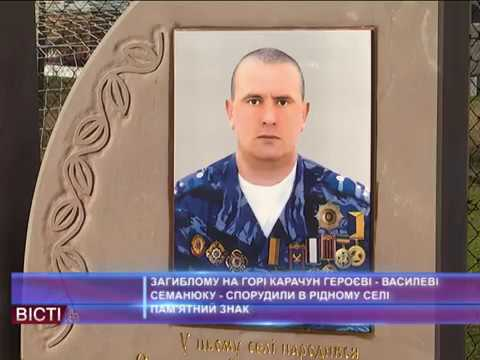 Загиблому нагорі Карачун героєві Василю Семанюку спорудили врідному селі пам'ятний знак
